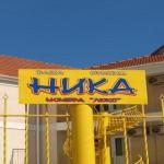база отдыха Ника, Затока, Украина