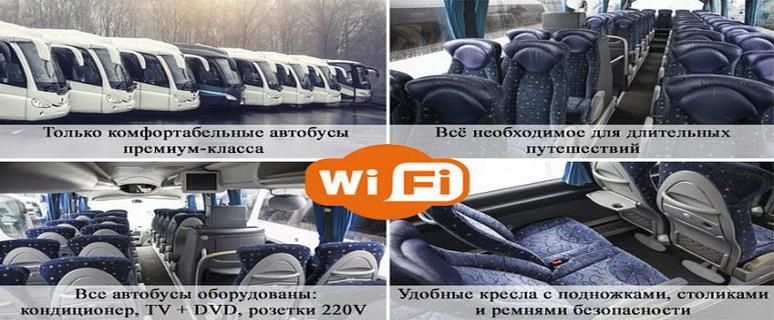 Автобус в Одессу. Проезд Минск - Одесса - Минск